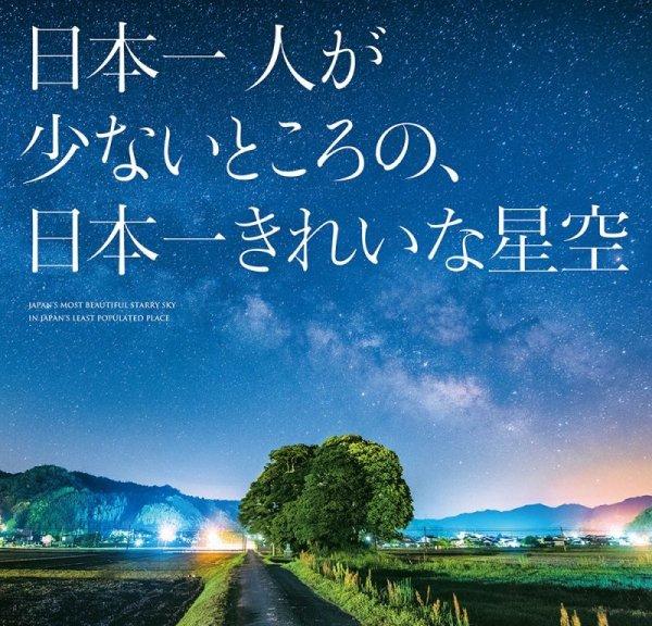 画像1: 日本一人が少ないところの、日本一きれいな星空 (1)