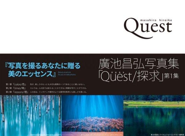 画像1: Quest/探求 第1集 (1)