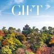画像3: GIFT(#tottori  #yonago  #matsue ) (3)