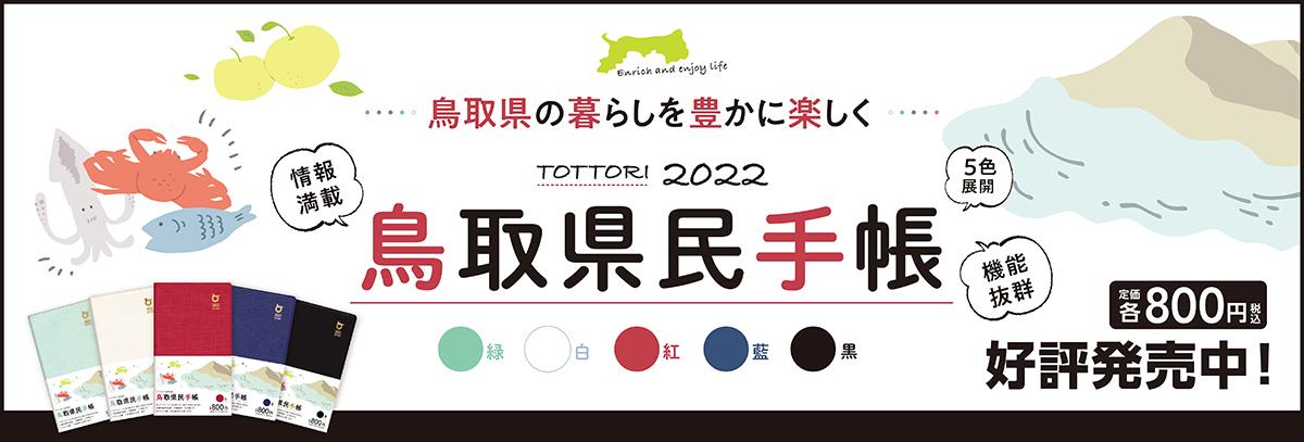 2022年度版 鳥取県民手帳 好評発売中!