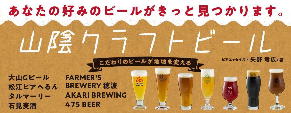 山陰クラフトビール