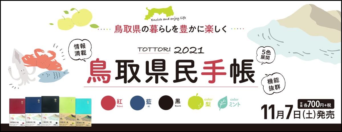 鳥取県民手帳2021