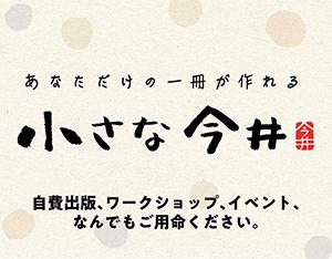 小さな今井ホームページ<span>小さな今井</span>