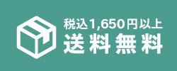 1,000円以上で<span>送料無料</span>