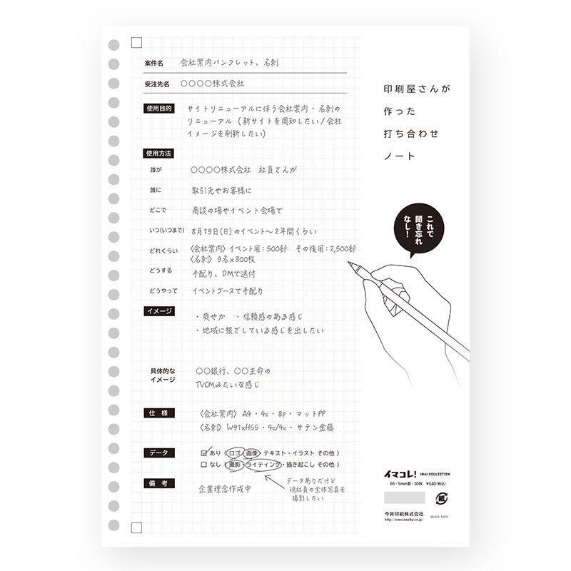ノート > 印刷屋さんが作った打ち合わせノート