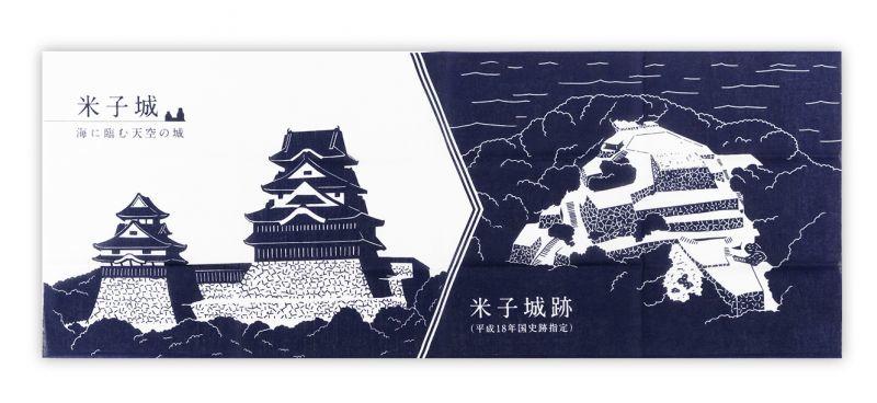 米子城跡オリジナル手ぬぐい